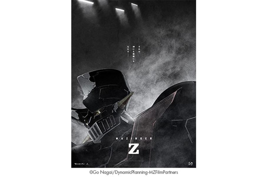 Toei Animation Resurrects 'Mazinger Z'