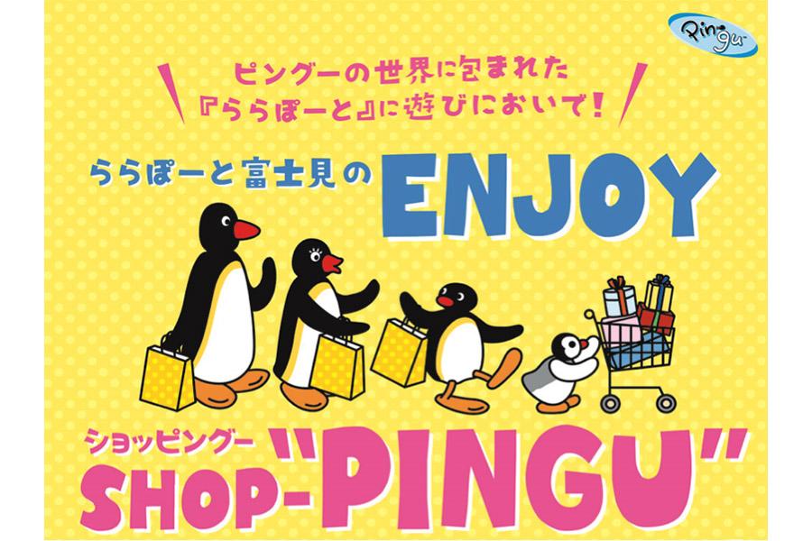 "Pingu at Shopping Mall ""LaLaport FUJIMI"""